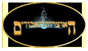לוגו האוצרות האבודים אליפסה - קטן חדשעותק